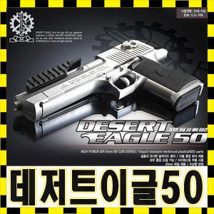데저트이글50 실버권총