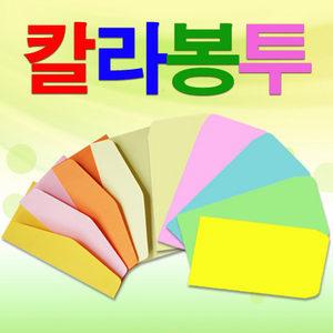칼라봉투 1000원 25장 무지봉투 돈봉투 색봉투