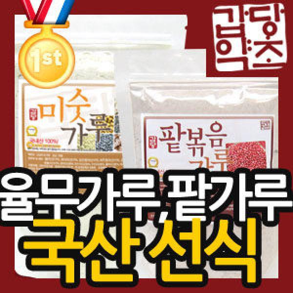 선식 마가루 검은콩가루 율무가루 팥가루 서리태 미강