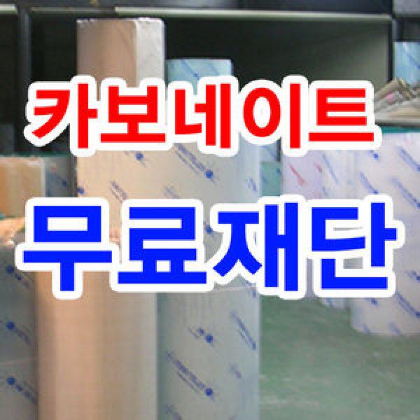 폴리카보네이트 렉산 (무료재단)도매가/처마 차양