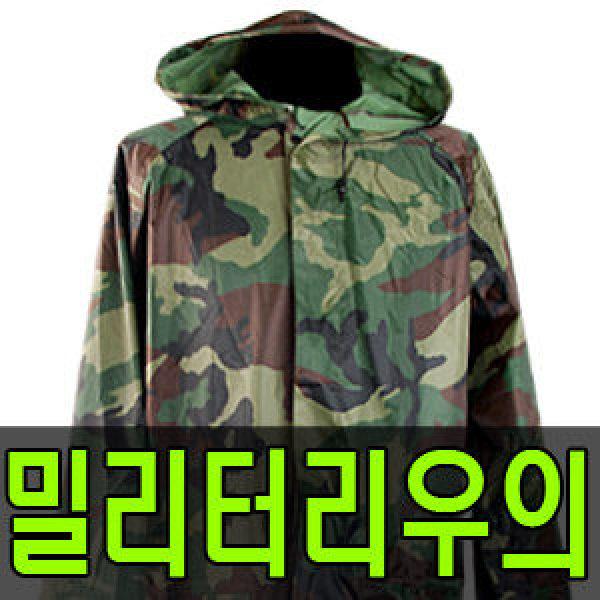 군용 방수 방풍 작업복 등산복 비옷/ 밀리터리룩 판쵸우의 우산 쟈켓