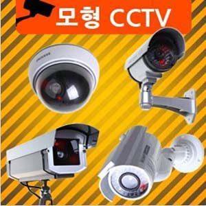 [당일총알출고][무료배송] 모형CCTV 모음전 /모형감시카메라/감시카메라/CCTV/LED점멸기능/적외선카메라/옥