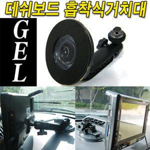 GEL 겔 데쉬보드 흡착식거치대/노바/현대모비스/삼보/아이나비 스마트/UP/G1/ES/LE/R1/UZ/프로/아이리버NV
