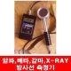 방사선측정기/Inspectorexp/알파/베타/감마/x-ray