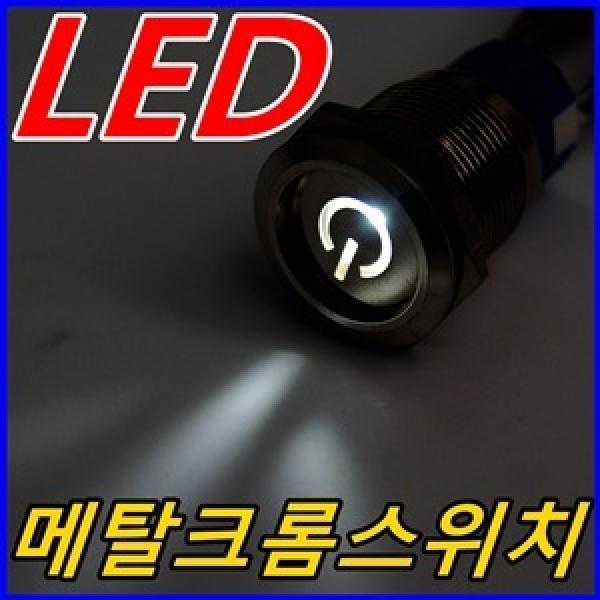 LED 메탈크롬스위치/원형전원푸쉬푸쉬락/스덴304