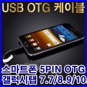 [무료택배][OTG 케이블]갤럭시노트10.1갤럭시탭10.1/8.9/7.7 갤럭시S2 갤럭시S3 OTG 케이블 카메라킷