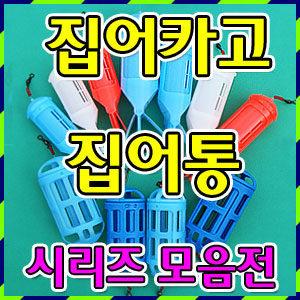 태평양피싱 정품 바다낚시 카고 집어통 집어기 시리즈
