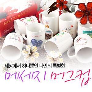 맞춤제작메세지머그컵/글씨무제한/선물/기념품