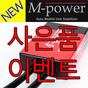 엠파워 차량용 전기안정화장치 배터리수명연장