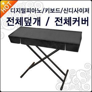 건반악기소품 디지털피아노/키보드/신디사이저 덮개