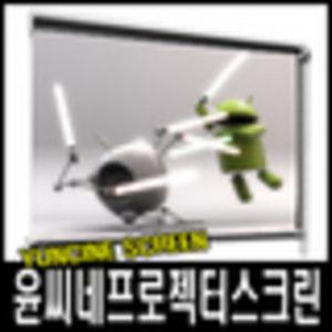 윤씨네 빔프로젝터용 롤스크린 수동/천장/미니빔/영화