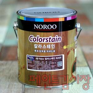 노루ALL NEW칼라스테인1.9L/오일스테인/페인트김사장