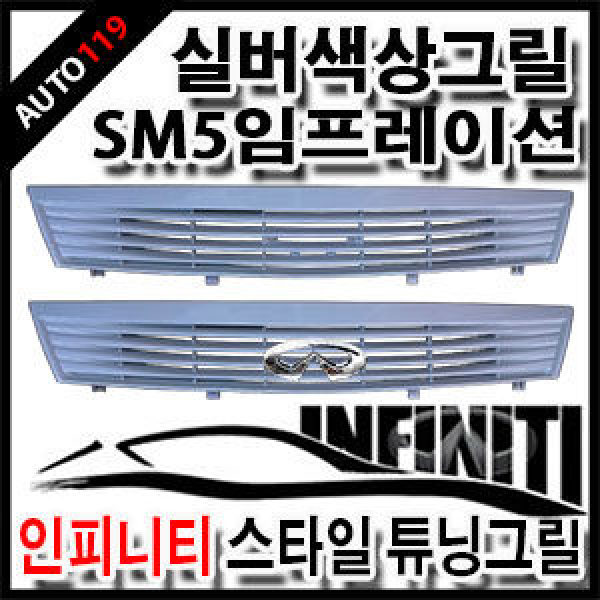 뉴sm5튜닝그릴/뉴sm5임프그릴/인피니티스타일그릴/0