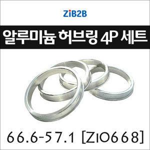[제일카넷] ZiB2B 단조 알루미늄 허브링 세트[4EA] 66.6-57.1 [Zi0668]