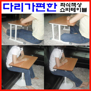 J001/좌식책상/노트북책상/컴퓨터책상/사이드테이블