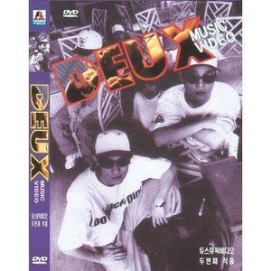 나무   DVD  듀스 뮤직비디오 두번째작품  Deux Music Video .