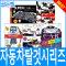 주니어골든벨  주니어골든벨 CAR 카 시리즈 (전5권)  시리즈도서선택구매/최신간구성
