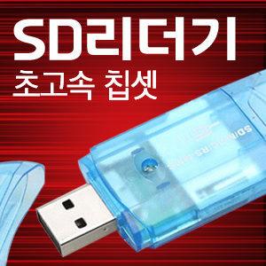 [ SD카드리더기 ] 블랙박스 내비게이션 네비 디카 캠코더 USB 컴퓨터 노트북 넷북 PC 디카 멀티 메모리
