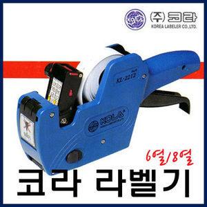 코라 6열 라벨기/8열라벨기/가격표시기 KL-2212