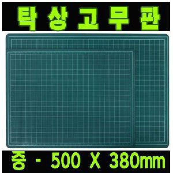 [와와아트]책상고무판 녹색(중380X500mm)/탁상고무판/방안고무판/녹색고무판/PVC방안고무/투명고무판/책상