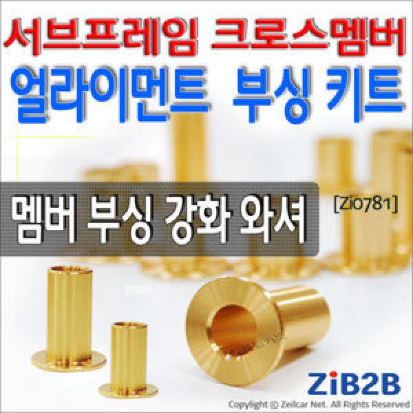 제일카넷  서브프레임 멤버부싱 강화와셔  Zi0781