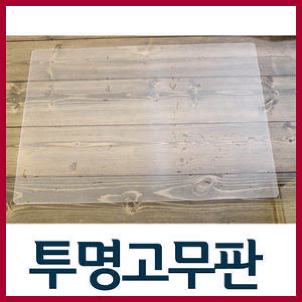 [와와아트] 투명고무판 (대 중)/고무판/탁상고무판/방안고무판/녹색고무판/PVC방안고무/책상고무판/책상