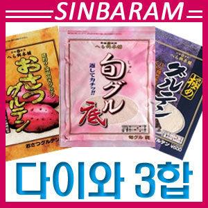 다이와삼합(3합)/오사쯔/키메/순글루소코/도봉글루텐