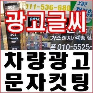 차량광고/유리광고글씨/간판글자스티커/문자컷팅