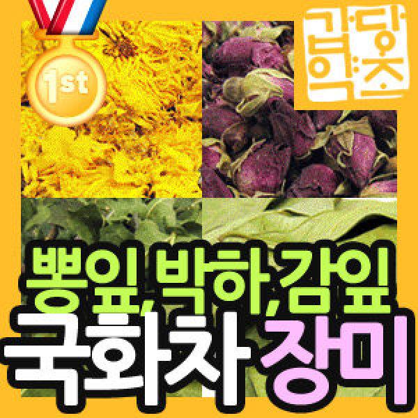 히비스커스 구아바잎 국화차 장미 감잎차 뽕잎차 연잎