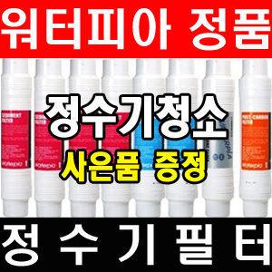 정품 워터피아 정수기필터 필터4개세트 국산전문제조