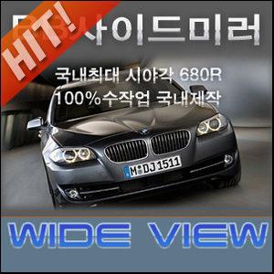 비비미러 현대자동차 YF소나타 13년식 열선DIY용