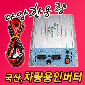 차량용인버터 DC12V 1200W DP-1000AQ 출력 AC220V