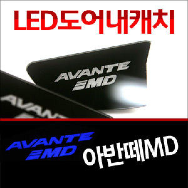 [ZiB2B] 아반떼MD 도어 내캐치 LED플레이트 인사이드 도어캐치몰드[Zi0616] / LED전문점/LED튜닝전문점