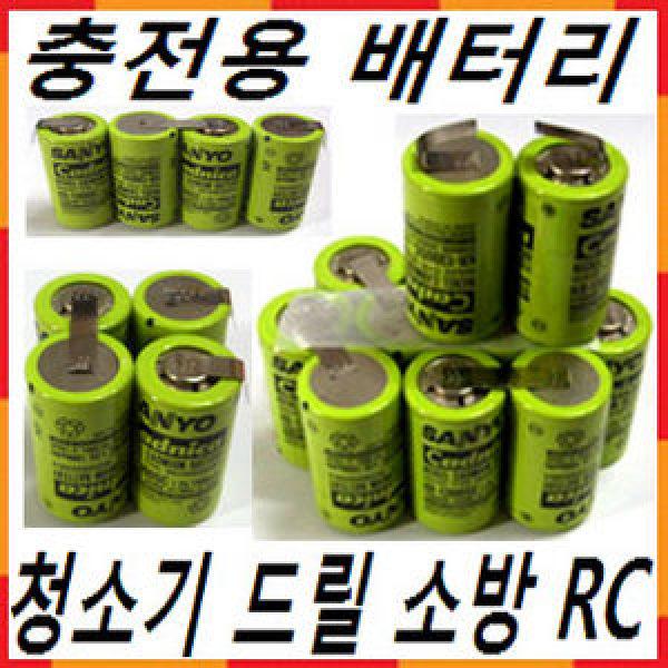 2.4V~24V 청소기 충전드릴 소방 RC 니켈카드뮴 Ni-Cd 충전용배터리 1300mAh 1500mAh 2000mAh 리필 밧데리