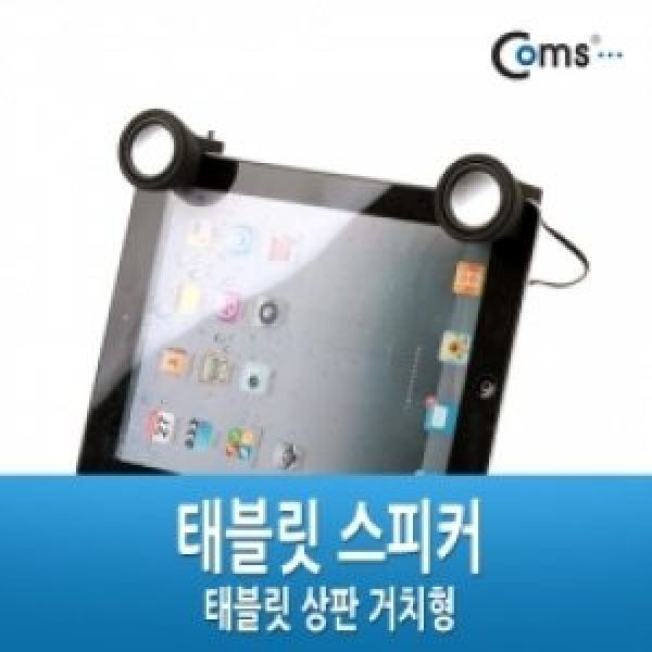 IT174 태블릿 스피커/아이패드스피커/거치형 스피커