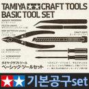 타미야 기본공구set 74016/ TAMIYA tool set 공구세트  니퍼 평줄 핀셋 커터칼 드라이버 2종  6점 툴세트