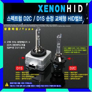 전차종 전차종적용/스펙트럼 D2C D1S D2R D2S 순정교체형 HID 벌브/전구/램프/헤드라이트
