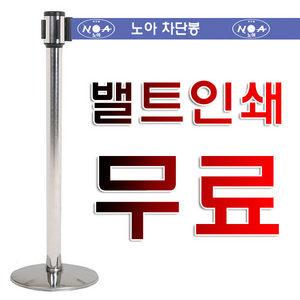 NOA 차단봉 스텐 O형 / 자동벨트차단봉 / 7칼라 벨트  / H형받침대 / 벨트인쇄무료