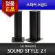 Alphason 알파송 Sound Style Z1回철제스탠드回