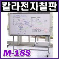 프러스  칼라전자칠판 M-18S 2화면칠판
