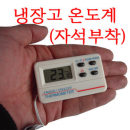 디지털온도계 냉장고온도계 온도계 TM804