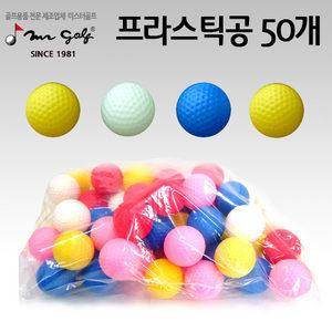 미스터골프 골프공 플라스틱공 50EA ㅁ실내외연습용/학교골프교습용/골프볼/연습공/골프용품/선물