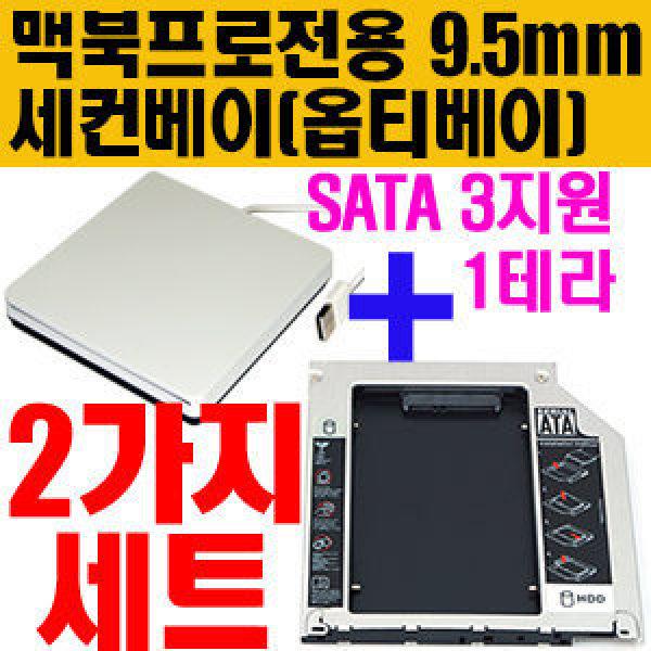 신제품 SATA3 지원  맥북/맥북 프로 전용 9.5mm 옵티