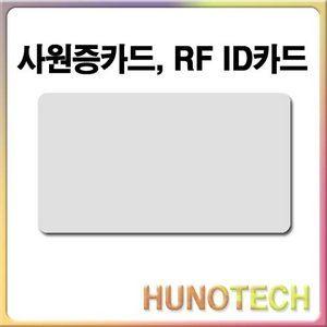 사원증카드 RF카드 RFID 카드키 EM카드 MF카드