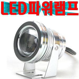 LED파워램프/다양한색상/ 고급스런 디자인/알루미늄