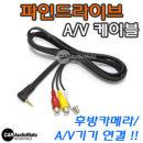 파인드라이브 AV케이블 iQ 3D 3000/V/BLACK/BLUE 후방카메라/DVD/네비 영상 연결선/4극잭 RCA 3.5 변환젠더
