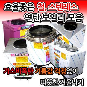 ISO9001고품질인증 스텐 연탄보일러 겨울난방