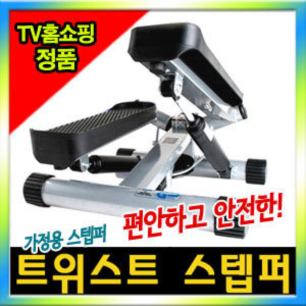 트위스트 스텝퍼(고급형) 유압식/높낮이조절/복근운동