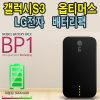LG정품 삼성 스마트폰 배터리팩 3000MAH BP1 아이폰4S/5 갤럭시/S3/S2 HD LTE/노트2/보..