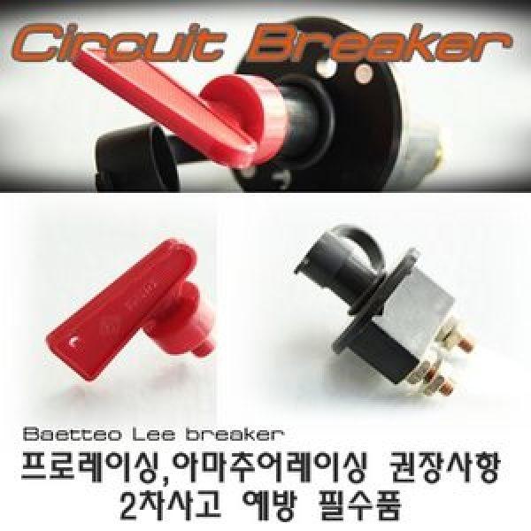 써킷브레이커 레이싱용품 전원차단기 배터리차단기